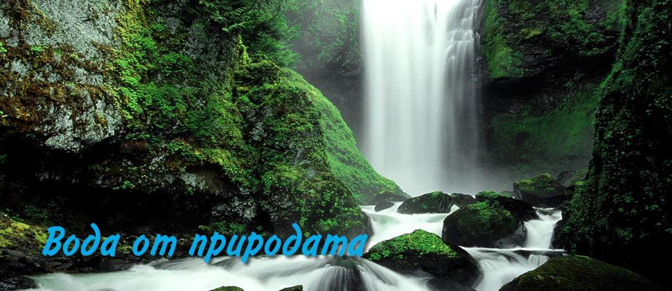 Вода от природата