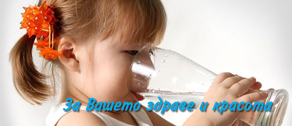 Вода за вашето здраве и красота